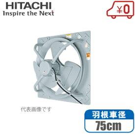 日立 有圧換気扇 75cm 低騒音/排気形 PN-756-075H 200V 業務用