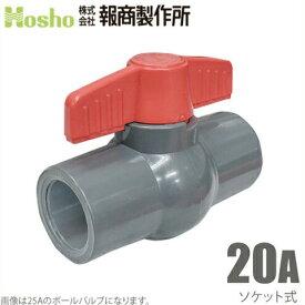 報商製作所 PVC ボールバルブ 20A ソケット式 [20mm 塩ビ管 ボール弁 水槽 排水 配管部品 継ぎ手]