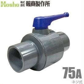 報商製作所 PVC ボールバルブ 75A ネジ式 [75mm 塩ビ管 ボール弁 水槽 排水 配管部品 継ぎ手]
