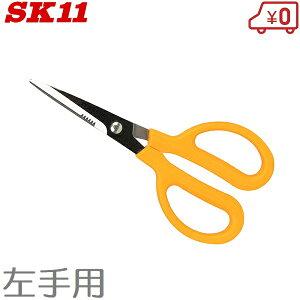 SK11 クラフト工作はさみ 左利き用 KS-180LH 左手用 万能ハサミ 分別はさみ 工具 ニッパー 廃材