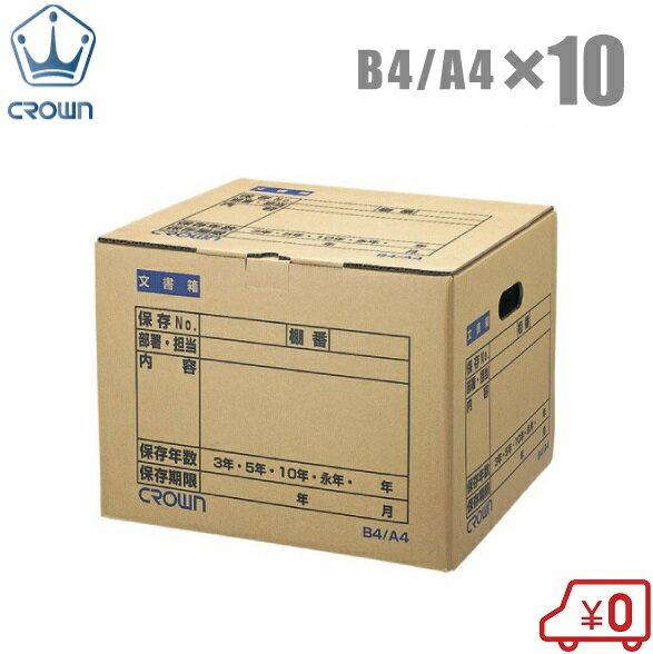 クラウン 折りたたみ 文書保存箱 B4/A4 10個セット CR-BH420 [CROWN 書類 ケース 整理 収納 ボックス ダンボール 事務用品 業務用]
