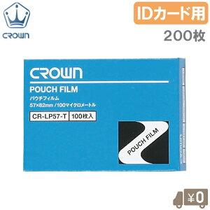 パウチフィルム 200枚 IDカード用 82×57mm ラミネートフィルム ラミネーター 加工 100枚2箱