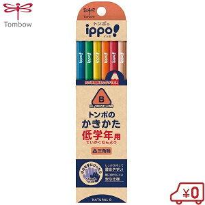 トンボ 書き方鉛筆 MP-SENN04-B 低学年用 12本セット 硬度B 3角 持ち方 矯正 子供 補助軸 エンピツ