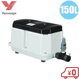 安永 エアーポンプ LW-150 100V/200V [エアポンプ 浄化槽 ブロアー ブロワー 水槽ポンプ ガスバーナー 空気清浄器 泡風呂]