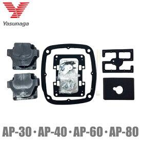 安永 エアーポンプ AP-30/AP-30P/AP-40/AP-40P/AP-60/AP-60F/AP-80/AP-80F/AP-50F用 交換部品 メンテナンスキット [チャンバーブロック 浄化槽 ブロアー エアポンプ]
