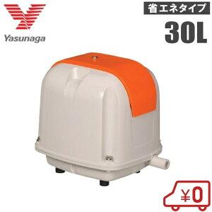 安永 浄化槽ブロアー 30L エアーポンプ AP-30P 静音 省エネ型 家庭用 エアポンプ ブロワー 電磁式 水槽 LP-30Aの後継機種