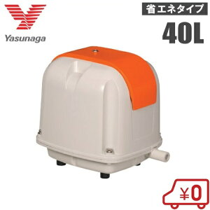 安永 浄化槽ブロアー 40L エアーポンプ AP-40P 静音 省エネ型 エアポンプ ブロワー 電磁式 水槽 LP-40Aの後継機種
