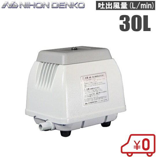 浄化槽ブロアー 日本電興 エアーポンプ NIP-30L 30L〔電動 浄化槽エアーポンプ,浄化槽ブロア,浄化槽ブロワ,浄化槽ブロワー,浄化槽ポンプ,浄化槽エアポンプ〕