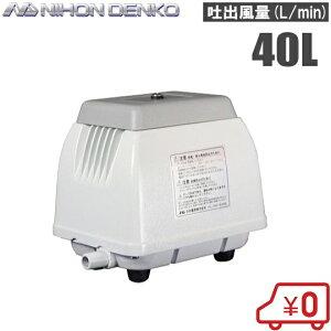 日本電興浄化槽エアーポンプNIP-40L〔エアポンプブロアブロワブロワー〕