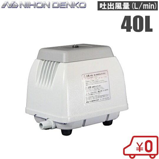 浄化槽ブロワー 日本電興 エアーポンプ NIP-40L [電動 浄化槽エアーポンプ,浄化槽ブロア,浄化槽ブロワ,浄化槽ブロアー,浄化槽ポンプ,浄化槽エアポンプ 生簀]【HLS_DU】