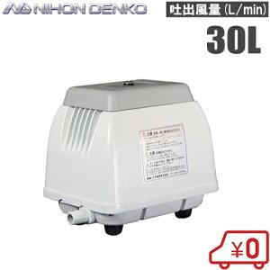 日本電興浄化槽エアーポンプNIP-30L〔エアポンプブロアブロワブロワー〕