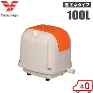 安永 浄化槽ブロアー 100L エアーポンプ AP-100F エアポンプ ブロワー 浄化槽ポンプ LP-100H(S)の後継機種