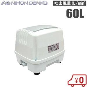 浄化槽ブロアー日本電興エアーポンプNIP-60L[電動浄化槽エアーポンプ,浄化槽ブロア,浄化槽ブロワ,浄化槽ブロワー,浄化槽ポンプ,浄化槽エアポンプ]
