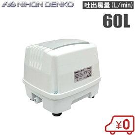 浄化槽ブロアー 日本電興 エアーポンプ NIP-60L 浄化槽ブロワー 浄化槽ポンプ 浄化槽ブロア 浄化槽ブロワ エアポンプ 電動