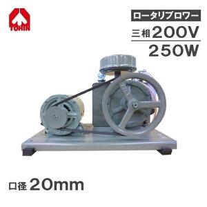 東浜 ロータリーブロワー SD-200S 三相:200V [トウヒン 浄化槽 ブロアー エアーポンプ 浄化槽ポンプ エアポンプ]