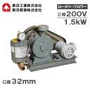 東浜 ロータリーブロワー HC-401s 3相 200V 1.5kW モーター付き/ベルトカバー型 [トウヒン 浄化槽 ブロアー エアーポ…
