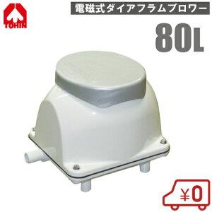 東浜 電磁式ダイアフラムブロワー 80L TM80E [TM80R後継 浄化槽 ブロアー エアーポンプ 浄化槽ポンプ エアポンプ 水槽 熱帯魚]