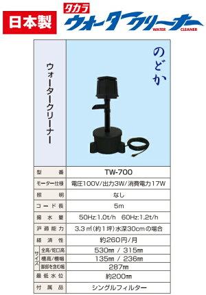 【送料無料】タカラ工業ウォータークリーナーのどかTW-700〔池ポンプ循環ポンプ池ろ過装置池ろ過器ろ過器濾過器濾過機錦鯉水槽〕(照明なし)