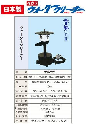 【送料無料】タカラ工業ウォータークリーナー吉野DRTW-531循環ポンプ(照明あり)【HLS_DU】
