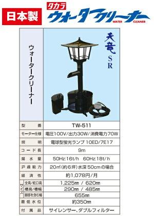 【送料無料】タカラウォータークリーナー天竜SRTW-511循環ポンプ(照明あり)【HLS_DU】