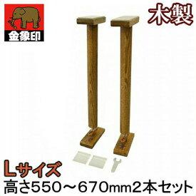 金象印 家具 転倒防止 耐震 木製 つっぱり棒 Lサイズ 2本セット[防災 地震 対策グッズ おしゃれ 本棚 強力 たんす 固定棒 伸縮棒 支え ポール]