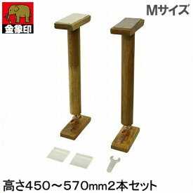 金象印 家具 転倒防止 耐震 木製 つっぱり棒 Mサイズ 2本セット[防災 突っ張り棒 地震 対策グッズ 強力 固定棒 伸縮棒 ストッパー ポール]