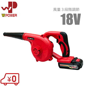 WP 充電式 ブロワー JB18V [ブロワ バキューム ブロアー 落ち葉 掃除機 集塵機 送風機 屋外 落ち葉集め 掃除道具]