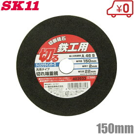 【送料無料】SK11 切断砥石 鉄工1枚 150×2.0×22MM [ディスクグラインダー 変速 電動グラインダー 研磨機 替刃]