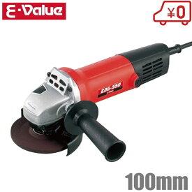 E-Value 電動グラインダー 研磨機 ディスクグラインダー EDG-550 550W/100mm [電動サンダー さび落とし サビ取り 塗装]