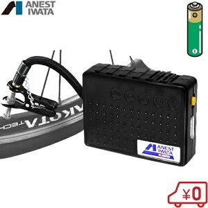 アネスト岩田 乾電池式 空気入れ CC3801 LEDライト装備 [自転車用 電動 携帯 英式 米式 ボール 針 エアーポンプ]