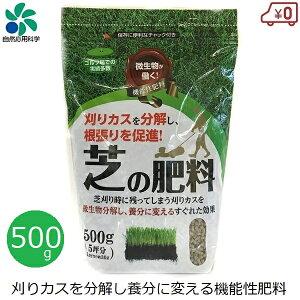 自然応用科学 機能性 芝の肥料 500g 約5坪分 芝 芝肥料 国産 芝刈り 芝生 育成 養分 微生物分解 サッチ分解 ゴルフ場 庭 ガーデニング
