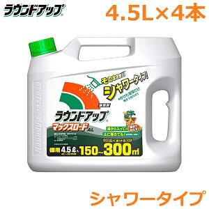除草剤 ラウンドアップ マックスロードAL 4.5L×4本セット シャワータイプ 雑草対策 安全 強力