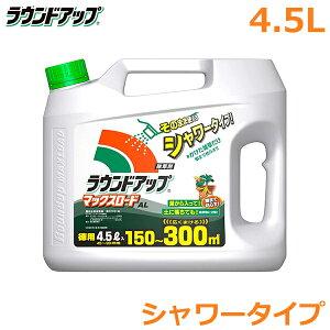 除草剤 ラウンドアップ マックスロードAL 4.5L シャワータイプ 雑草対策 安全 強力