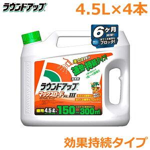 除草剤 ラウンドアップ マックスロードAL3 4.5L×4本セット 速効・効果持続タイプ 雑草対策 安全 強力