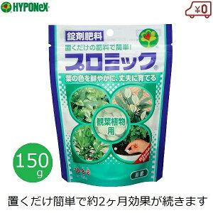 ハイポネックス プロミック 観葉植物用 肥料 150g 効果2ヶ月 置肥 錠剤肥料 室内 置くだけ 簡単 鉢植え プランター ハンギングバスケット 壁掛け 植物 ガーデニング