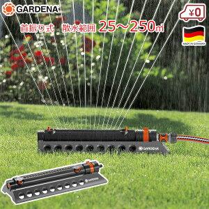 GARDENA ガルディナ 首振り式 スプリンクラー 散水機 自動 25〜250平方mまで 散水範囲 調整可能 長方形 正方形 矩形 アクアズームスプリンクラー250/2 散水 水やり 庭 園芸 ガルデナ ドイツ製 1973-2