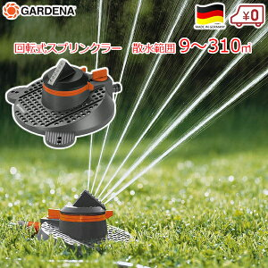 GARDENA ガルディナ 回転式 スプリンクラー 散水機 自動 9〜310平方mまで 直径3〜20m サークルスプリンクラー タンゴ 散水範囲 角度調整可能 円形 散水 水やり 庭 園芸 ガルデナ ドイツ製 2065-20