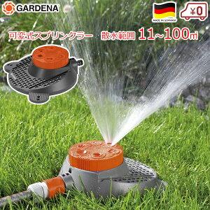 GARDENA ガルディナ 回転式 スプリンクラー 散水機 自動 11〜100平方mまで 6種の水形 可変式 サークルスプリンクラー ブギ 円形 半円 正方形 長方形 だ円 ジェット 散水範囲 散水 水やり 庭 園芸