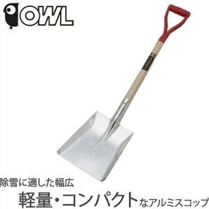 オウル 除雪スコップ 雪かきスコップ #2 角型 [軽量 アルミ 除雪用品 ショベル シャベル 雪かき道具 石炭スコップ]
