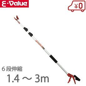 E-Value 高枝切りバサミ 3m 伸縮式 EG-420 のこぎり付 [高枝切りばさみ 高枝切鋏 剪定 はさみ ガーデニング 鋸]