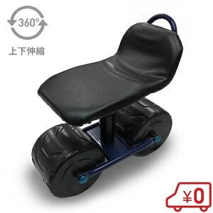 極太タイヤ ガーデンチェア XC1 昇降/360度回転 ガーデニング 作業椅子 作業イス 椅子 園芸用 いす 農業 農作業