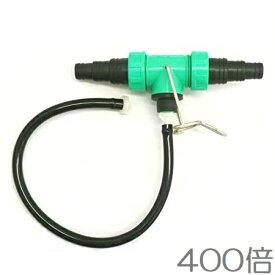 液肥混入器 FPS-4M 400倍 15mm/20mm/25mm 液肥混入機 水耕栽培