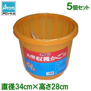 アロン化成 収穫かご 丸型 中 5個セット 直径34cm×高さ28cm 収穫コンテナ 採集コンテナ