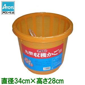 アロン化成 収穫かご 丸型 中 直径34cm×高さ28cm 収穫コンテナ 採集コンテナ