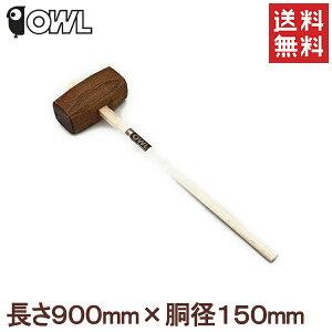 手掛矢 掛矢 両口ハンマー 胴径150mm 杭打ち 木槌 木づち 木製 ハンマー 日本製 園芸用品 土農工具