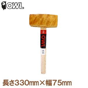 片手掛矢 掛矢 両口ハンマー 幅75mm 杭打ち 木槌 木づち 木製 ハンマー 日本製 園芸用品 土農工具