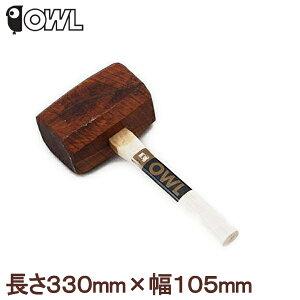 片手掛矢 掛矢 両口ハンマー 幅105mm 杭打ち 木槌 木づち 木製 ハンマー 日本製 園芸用品 土農工具