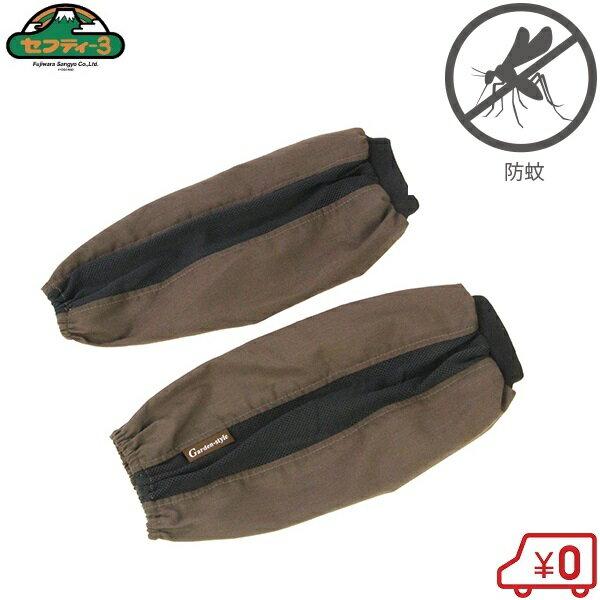 セフティ3 ガーデン防蚊腕カバー ブラウン/ベージュ [ガード 農業 農作業 作業服 手袋]