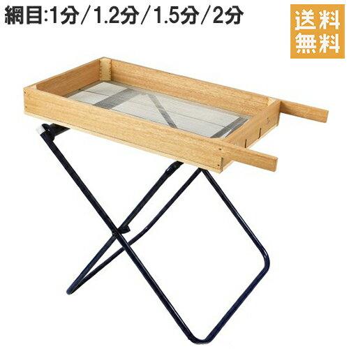 角型 フルイ ふるい 木製篩 1分/1.2分/1.5分/2分 台付 [農業資材 園芸用品 土 砂利]