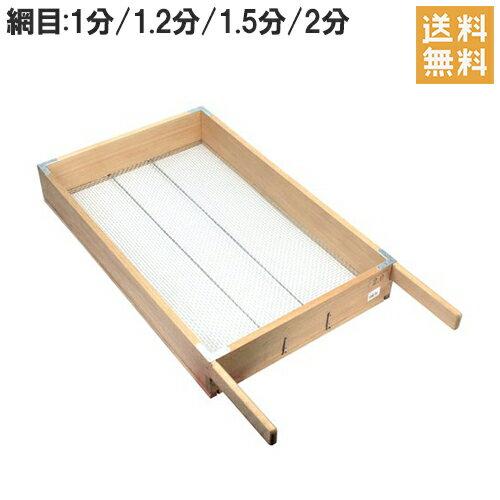 角型 フルイ ふるい 木製篩 1分/1.2分/1.5分/2分 [農業資材 園芸用品 土 砂利]